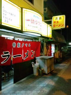 タマユ2店