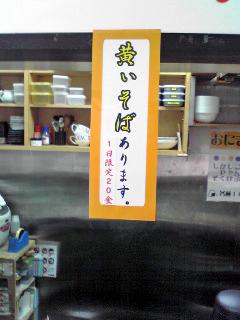 小判屋黄そば