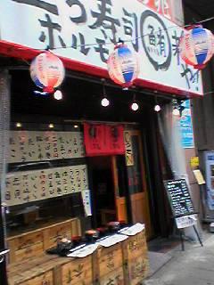 立ち寿司黒門店