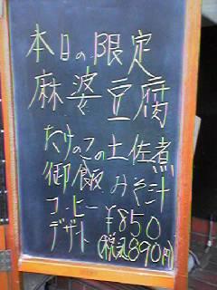 タカラ黒板