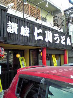 仁川うどん店