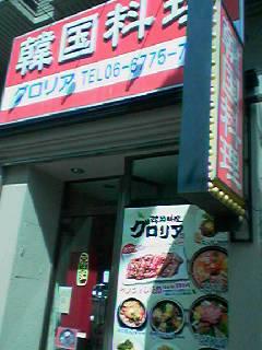 グロリア店