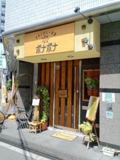 ボナボナ店