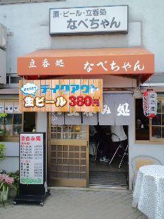 なべちゃん店
