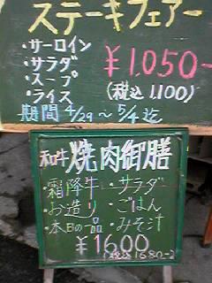 タカラ2黒板