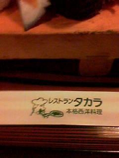 タカラ2箸袋