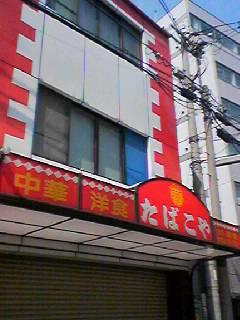 たばこや店