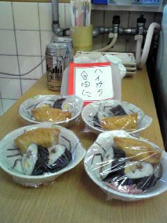 魚福ハイカラ