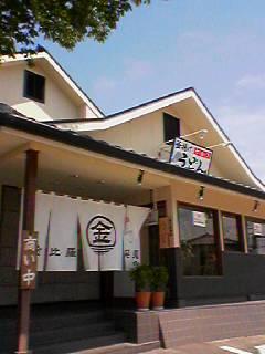 金比羅製麺店