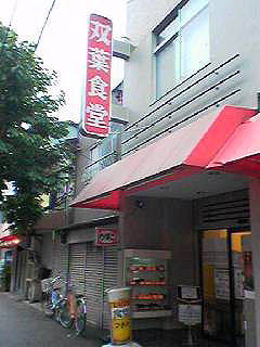 双葉食堂店