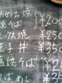 コジマヤ黒板