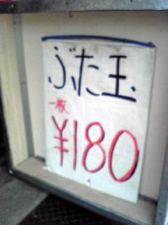 コジマヤぶた玉180