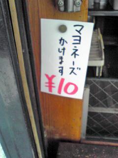 コジマヤマヨ10