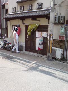 丸徳食堂店