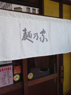 麺乃家2暖簾