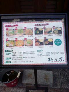 麺乃家2メニュー