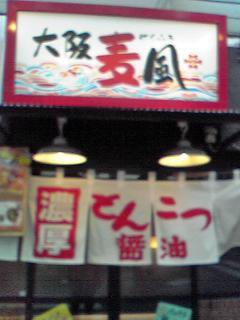 大阪麦風2
