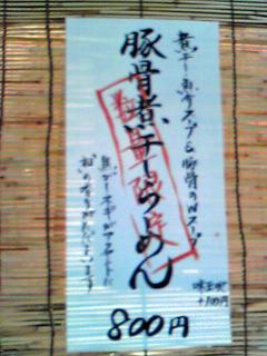 大阪麦風2限定