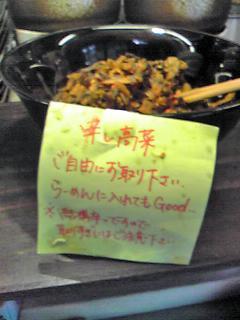 大阪麦風2高菜