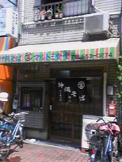 マルトミ食堂店