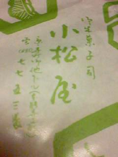 麩饅頭包み紙