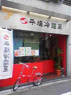 平壌冷麺屋店