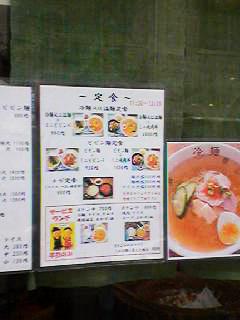 平壌冷麺屋メニュー