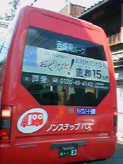 タカラ赤バス