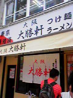 大勝軒2店