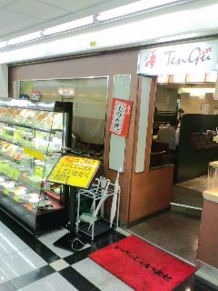 Tengu店