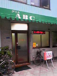 グリルABC店