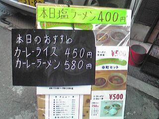 寺町400円