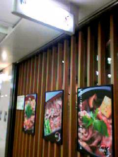横濱牛鍋善外壁