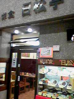 日松亭2店