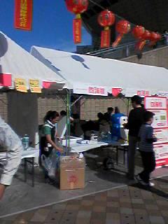 華遊祭テント