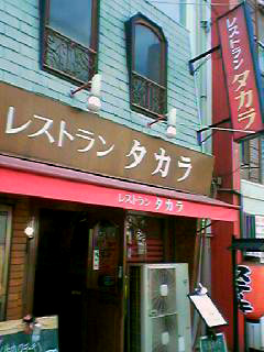 レストラン タカラ店