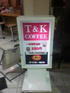 TK COFFEE看板