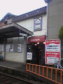TK COFFEE駅