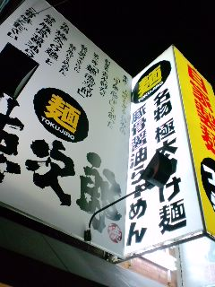 徳次郎2看板
