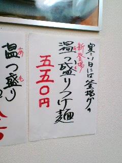徳次郎2貼り紙