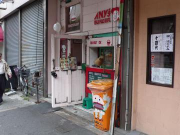 Anys2店