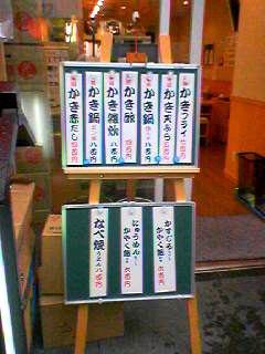 濱鮓4メニュー