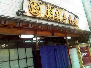 難波亭本店店