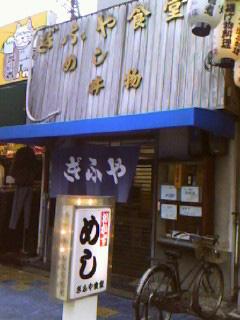 ぎふや食堂店