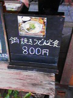 ポミエ2黒板