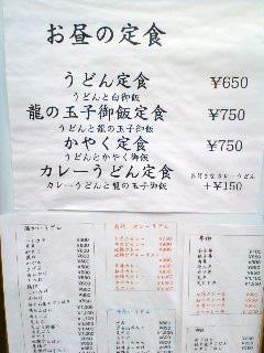 福陣2メニュ-2