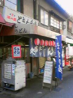 ときわ食堂2店