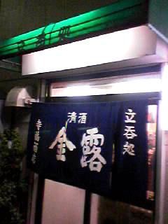 寺嶋酒店店