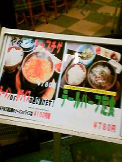 冷麺館メニュー