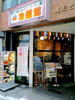 冷麺館店2